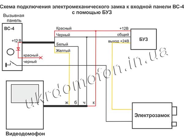 Схема подключения буз