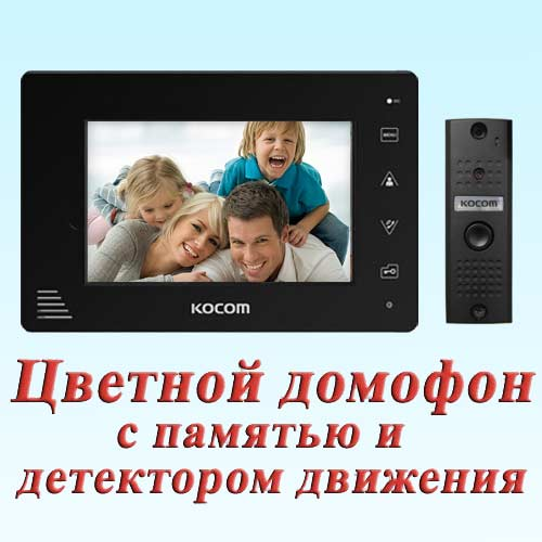 Видеодомофон KCV-A374 monoSD B + KC-MC20 B