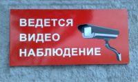 Незаконность скрытого видеонаблюдения в Украине.