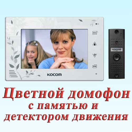 Видеодомофон купить домофон Kocom KCV-A374SD+KCMC20 Киев Украина