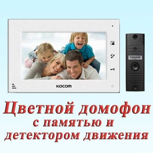 домофон купить видеодомофон Kocom с памятью Киев Донецк Львов Симферополь Одесса Луганск Мариуполь